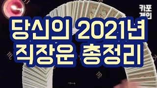 [타로카드 / 신년운세] 당신에게 다가올 2021년의 직장운 총정리!
