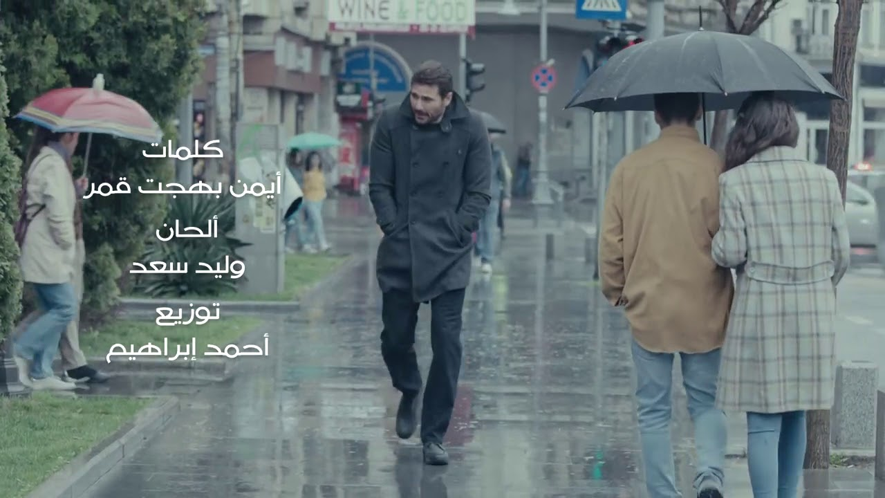 شارة مسلسل ابو عمر المصري شرع السما حسين الجسمي