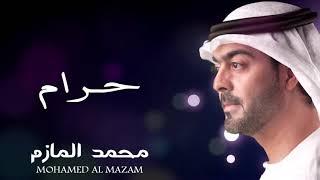 محمد المازم - حرام