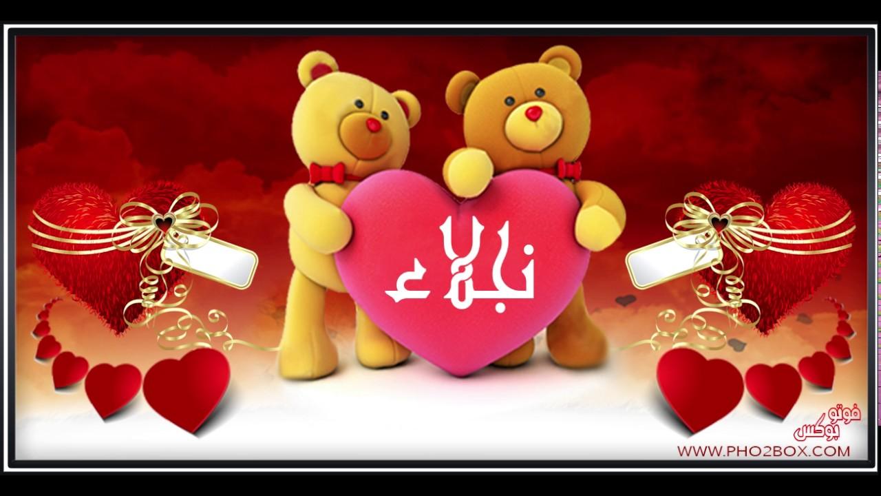 اسم نجلاء في فيديو I Love You نجلاء Nagla A Youtube