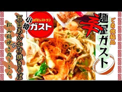 【麺屋ガスト】期間限定!小樽あんかけ焼そば&松山鍋焼き肉うどんyakisosba【男麺】