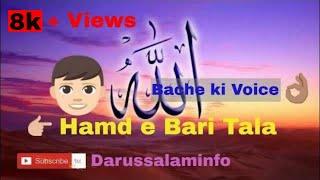 Madad kar part4 | Hamde Bari Tala | Aye Malik | Masoom Bache ki Iltija | Ankh me Ansu Ayenge