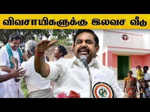 விவசாயிகளுக்கு இலவச வீடு - முதல்வர் Edappadi K. Palaniswami அதிரடி அறிவிப்பு.! | AIADMK | Tamil Nadu