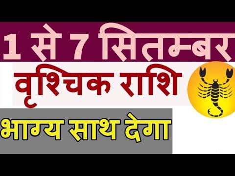 Vrishchik Rashi 1 - 7 September 2020 Saptahik Rashifal   Scorpio Weekly Horoscope   Prediction