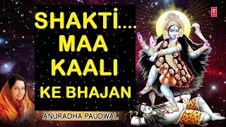 shakti-maa-kaali-ke-bhajan-i-anuradha-paudwal-i-navratri-2017-special-i-full-audio-songs