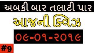 Talati Quiz - Gk Gujarati Online Test   Gk in Gujarati part 3