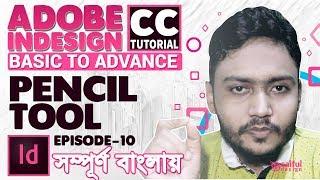 Learn How to Use Pencil Tool | Adobe InDesign CC Basic to Advance Tutorial | Ep-10 | সম্পূর্ণ বাংলায়