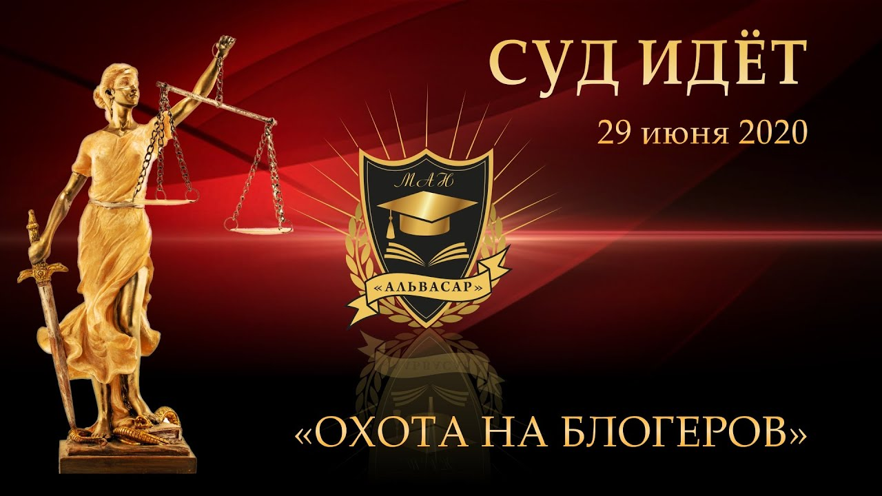 Суд ИДЁТ | Охота на БЛОГЕРОВ | 29 июня 2020