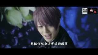 Alice Nine「SHADOWPLAY」PV(中文字幕)