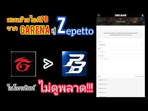 สอนย้ายไอดีPBจากค่ายGarena สู่ Zeppetto รีบดูก่อน GM เเก้  ไม่ดูพลาด!!!