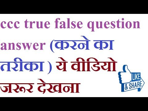 ccc online test 50 question in hindi