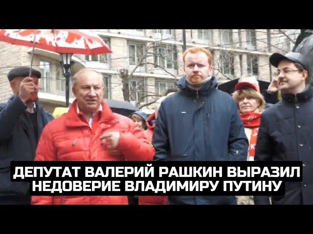 Депутат Валерий Рашкин выразил недоверие Владимиру Путину