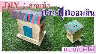 DIY สอนทำ บ้านออมสิน แบบเปิดได้ จากไม้ไอติม แบบที่1 | Small Wooden House Piggy Bank