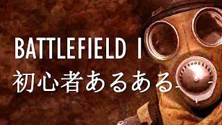 バトルフィールド1 初心者あるある Battlefield1 Noob Moments!