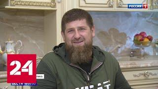 Семья Рамзана Кадырова не поняла, чего от нее хочет американский госсекретарь Помпео - Россия 24