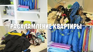 Расхламление квартиры: одежда, вещи, обувь
