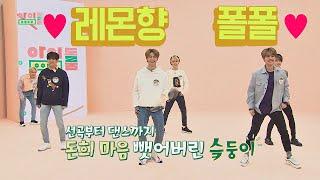 [선공개] 스트레이키즈(Stray Kids)가 준비한 ′JYP 댄스 메들리′ ♥_♥ 아이돌룸(idolroom) 43회