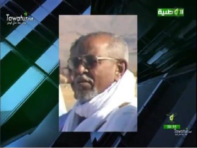 الإعلان في الدار البيضاء بالمغرب عن وفاة أمير آدرار سيدحمد ولد أحمد ولد عيدة