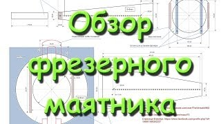 Обзор фрезерного маятника