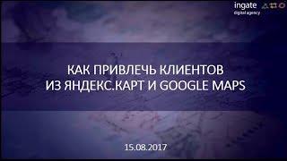Как привлечь клиентов из Яндекс.Карт иGoogleMaps