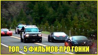 ТОП-5 ФИЛЬМОВ ПРО ГОНКИ / фильмы 2018