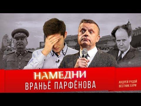 НАМЕДНИ-1946: враньё Парфёнова