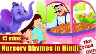 Repeat youtube video Nursery Rhymes in Hindi - Collection of Twenty Rhymes