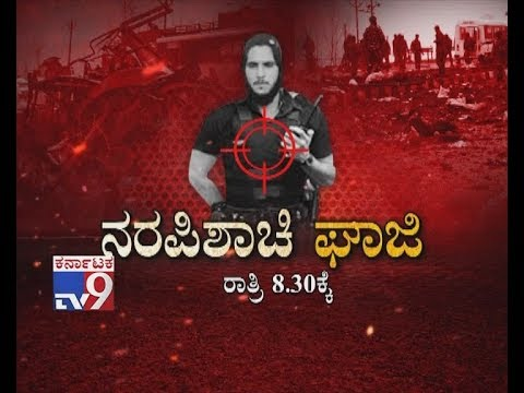 Don't Miss 'Narapishachi Ghazi' at 8:30 PM (18-02-2019)