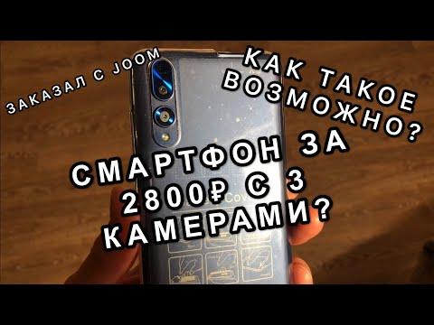 СМАРТФОН С 3 КАМЕРАМИ ЗА 2800₽ С JOOM!