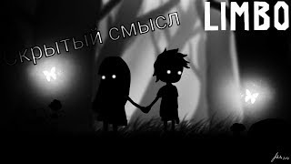 Скрытый смысл игры Лимбо (Limbo)