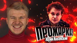 """""""ПРОЖАРКА"""" ЮРЫ ХОВАНСКОГО"""