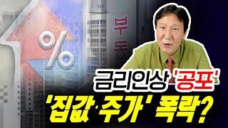 [정완진TV] 금리인상 '공포'...'집값·주가' 폭락…