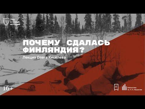 «Почему сдалась Финляндия?» Лекция Олега Киселева