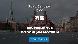 Вечерний тур по улицам Москвы 6 апреля