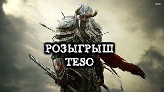 Розыгрыш The Elder Scrolls Online !!!