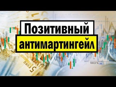 Позитивный анти мартингейл для Бинарных опционов
