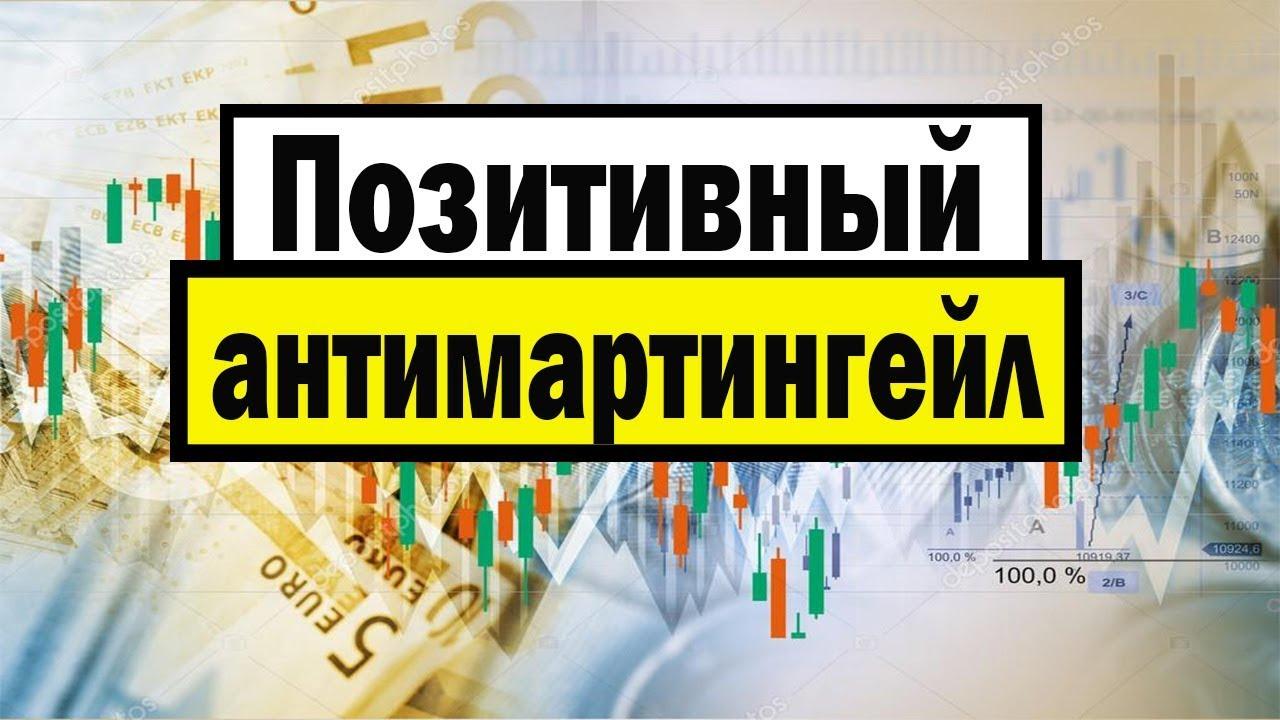 Позитивный Анти Мартингейл для Бинарных Опционов   Система Мартингейл на Бинарных Опционах