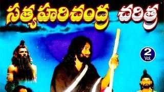 Satya Harischandra Charitra Part 2