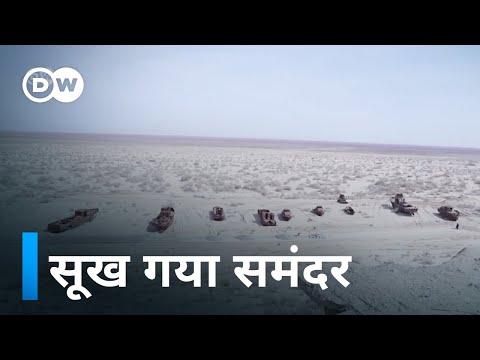 दम तोड़ता एक समंदर [Dying Aral Sea]