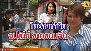 """""""ฐปณีย์ เอียดศรีไชย"""" นักข่าวช่อง3 ปรับตัวขายขนมจีน หลังทีวีดิจิตอลทะยอยปิดตัว"""
