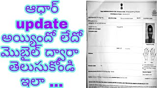 Check your Aadhar update status in mobile | in Telugu | with out going to Aadhar centre