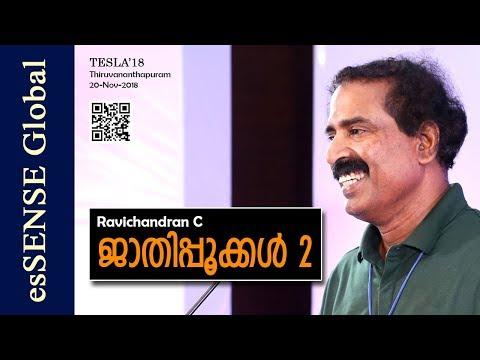 ജാതിപ്പൂക്കള് 2 - Jaathipookkal 2 - Ravichandran C