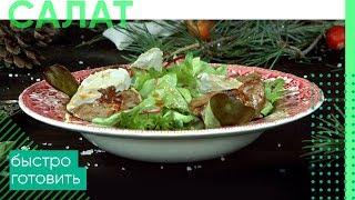 Теплый салат с печенью фламбе