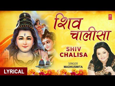 सावन Special शिव चालीसा Shiv Chalisa I MADHUSMITA I Shiv Bhajan I Hindi English Lyrics,Lyrical Video