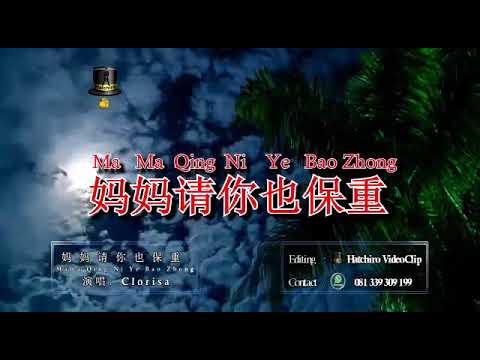 Ma Ma Qing Ni Ye Bao Zhong