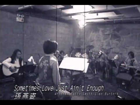 孫燕姿 Sun Yan-Zi - Sometimes Love Just Ain't Enough (華納 official 官方完整版MV)