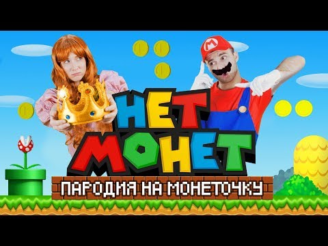 ПАРОДИЯ на МОНЕТОЧКА - НЕТ МОНЕТ (feat. Room Factory) | Super Mario