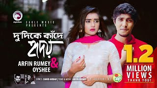 Du Dike Kade Hridoy by Arfin Rumey Oyshee Mp3 Song Download