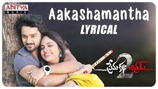 Aakashamantha Lyrical  || Prema Katha Chitram 2 Songs || Sumanth Ashwin, Nandita Swetha