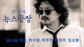 김어준의 뉴스공장 [2017-03-20]